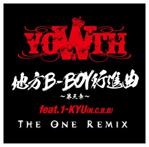 地方B-BOY行進曲 ~第三章~ THE ONE REMIX