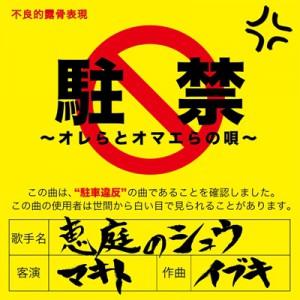 駐禁 ~オレらとオマエらの唄~ feat. MAKITO