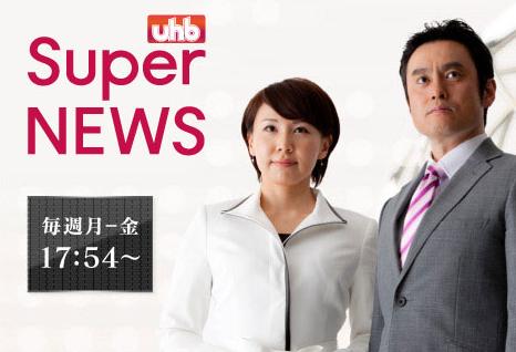 9月17日(水)放送『スーパーニュ...