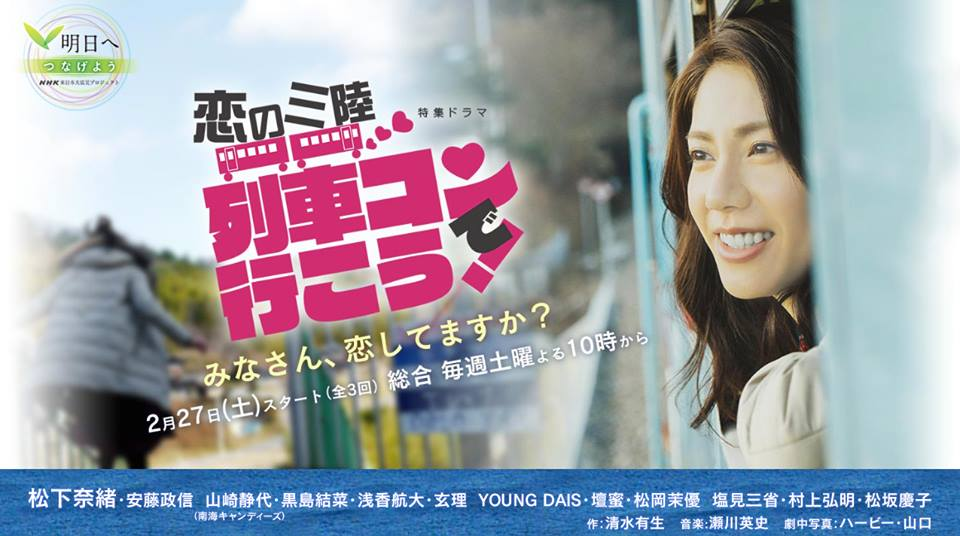 YOUNG DAIS 出演ドラマ「恋の三陸 ...